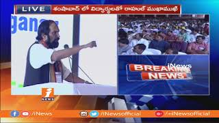 TPCC Chief Uttam Kumar Reddy Speech At Rahul Gandhi Interaction With Students In Samsahabad | iNews - INEWS
