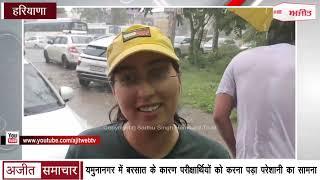 Video - Yamunanagar में Rain के कारण परीक्षार्थियों को करना पड़ा Trouble का सामना