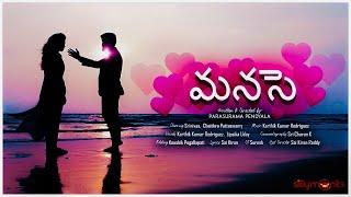Manase -  New Telugu Album Song 2017 - YOUTUBE