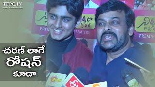 Roshan Is Like Ram Charan To Me Says Chiranjeevi | TFPC - TFPC