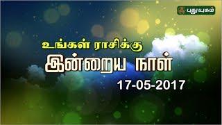 Rasi Palan 17-06-2017 – PuthuYugam TV Show