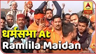 We want Ram Mandir to be built soon: Supporters at Ramlila Maidan - ABPNEWSTV