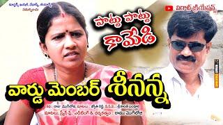 వార్డు మెంబర్ శీనన్న || Ward Member  Telugu Short Film|| RAM Mogiloji || - YOUTUBE