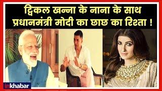 Akshay Kumar interviews PM Narendra Modi; PM मोदी का ट्विंकल खन्ना के साथ क्या है कनेक्शन? - ITVNEWSINDIA