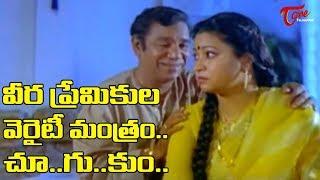 వీర ప్రేమికుల వెరైటీ మంత్రం చూ గు కుం   | Telugu Movie Comedy Scenes Back to Back | NavvulaTV - NAVVULATV