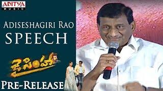 G.Adiseshagiri Rao Speech @ Jai Simha Pre Release | Balakrishna, Nayanthara,K.S.Ravikumar - ADITYAMUSIC