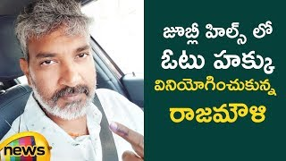 Rajamouli Cast His Vote with his Family | #TelanganaElections2018 | Mango News - MANGONEWS