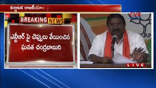 చంద్రబాబుది కాంగ్రెస్ రక్తం : BJP MLC Somu Veerraju Comments On AP CM Chandrababu Naidu | CVR News - CVRNEWSOFFICIAL