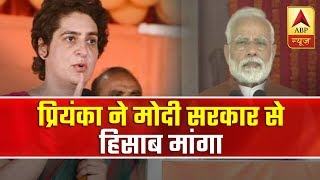 Priyanka questions BJP's five-year regime - ABPNEWSTV