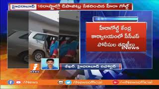 CCS Police Raids On Heera Gold Central Office | iNews - INEWS