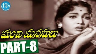Manchi Manasulu Movie Part 8 || ANR || Savitri || Showkar Janaki || Adurthi Subba Rao - IDREAMMOVIES