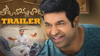 Tholu Bommalata Theatrical Trailer |  Dr. Rajendra Prasad, Vishwant Duddumpudi | Suresh Bobbili - TFPC