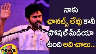 Pawan Kalyan Briefs About Media Channels In Support Of Him | Mango News - MANGONEWS