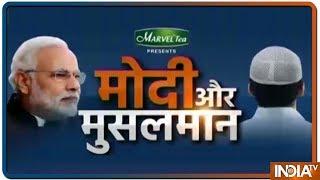 Modi और मुसलमान | मोदी या महागठबंधन किसे चुनेगा Agra का मुसलमान - INDIATV