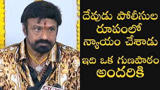 Nandamuri Balakrishna Praises Police Department On Disha Issue - TFPC