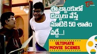 ఈ బ్యాంకులో డబ్బులు వేస్తే.. నూటికి 50 శాతం వడ్డీ...!! | Ultimate Movie Scenes | TeluguOne - TELUGUONE