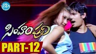 Simham Puli Full Movie Part 12 || Jeeva, Honey Rose, Divya Spandana || Sai Ramani || Mani Sharma - IDREAMMOVIES