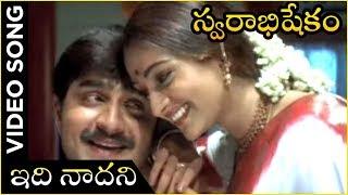 Swarabhishekam Movie Song | Idi naadani | K. Viswanath | Srikanth | Laya | Sivaji - RAJSHRITELUGU