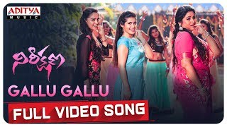 Gallu Gallu Full Video Song | Nireekshana Songs  | Sai Ronak, Ena Saha,  | Mantra Anand - ADITYAMUSIC