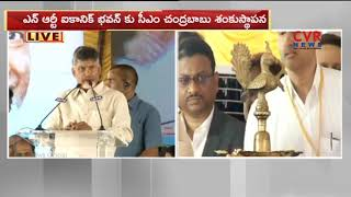 AP CM Chandrababu Speech after Lays Foundation Stone for NRT ICON Bhavan | Amaravati | CVR NEWS - CVRNEWSOFFICIAL