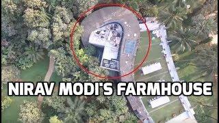 Take a look at Nirav Modi's huge FARMHOUSE - ABPNEWSTV