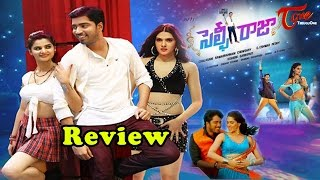 Selfie Raja Review   Allari Naresh, Sakshi Chaudhary  Maa Review Maa Istam - TELUGUONE