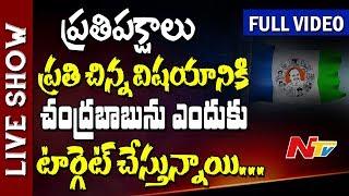 MLA Roja Sensational Comments on Chandrababu Naidu over Land Scam || Live Show Full Video || NTV - NTVTELUGUHD