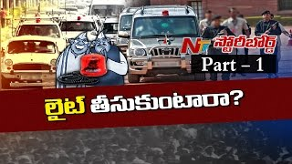India Bans Use of Red Beacon Lights on VIP Cars || Story Board || Part 1 || NTV - NTVTELUGUHD