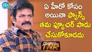 Actor Brahmaji about Fanism and Heros | Frankly With TNR | Tollywood | iDream Telugu Movies - IDREAMMOVIES