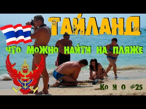 Тайланд, пляжный поиск и путешествие. Ко и О
