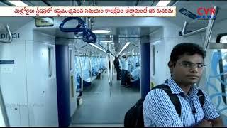టైం పాస్ చేస్తే బాదుడే బాదుడు | Hyderabad Metro Rail New rules and regulations | CVR News - CVRNEWSOFFICIAL