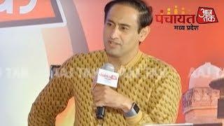 Kailash Vijayvargiya ने गिनाईं Shivraj सरकार की उपलब्धियां | #PanchaayatAajTak - AAJTAKTV