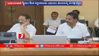 AP Cabinet Meeting At 4PM Today  AP CM Chandrababu Naidu | iNews - INEWS