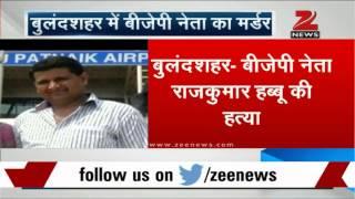 BJP leader shot dead by motorcycle-borne assailants in Bulandshahar - ZEENEWS