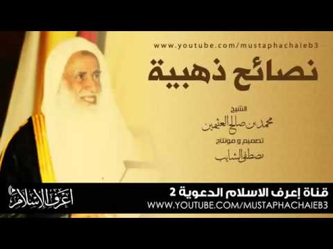 النصيحة الذهبية لك أيها المسلم - محمد بن صالح العثيمين - موعظة مؤثرة - بالمؤثرات