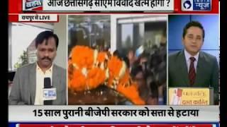 Chhattisgarh live updates 2018: छत्तीसगढ़ में सीएम पद के कई दावेदार, रायपुर में होगा ऐलान - ITVNEWSINDIA
