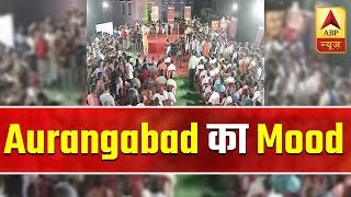 Desh Ka Mood from Bihar's Aurangabad district - ABPNEWSTV