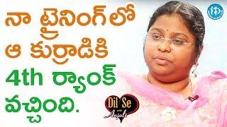 నా ట్రైనింగ్ లో ఆ కుర్రాడికి 4th ర్యాంక్ వచ్చింది - M Bala Latha || Dil Se With Anjali - IDREAMMOVIES