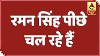 Major setback to BJP; Congress leading in Raman Singh's constituency - ABPNEWSTV