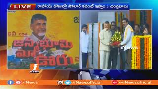 CM Chandrababu Naidu Speech At Janmabhoomi Program At Punadipadu  Krishna District | iNews - INEWS