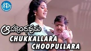Aapadbandhavudu Movie || Chukkallara Choopullara Video Song || Chiranjeevi, Meenakshi Seshadri - IDREAMMOVIES