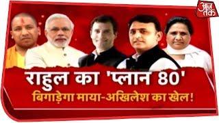 राहुल का 'प्लान 80'  बिगाड़ेगा माया-अखिलेश का खेल! Dangal - AAJTAKTV
