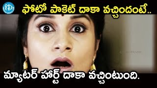ఫోటో పాకెట్ దాకా వచ్చిందంటే.. మ్యాటర్ హార్ట్ దాకా వచ్చింటుంది - Vastadu Naa Raju Movie Scenes - IDREAMMOVIES