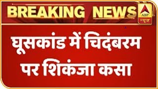 INX Media Case: Chidambaram summoned by ED, reaches headquarters - ABPNEWSTV