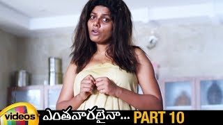 Enthavaralaina 2019 Latest Thriller Telugu Movie | 2019 Latest Telugu Movies | Part 10 |Mango Videos - MANGOVIDEOS