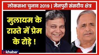 Lok Sabha Election 2019: मुलायम के रस्ते में प्रेम के रोड़े, Mulayam Singh Yadav - ITVNEWSINDIA