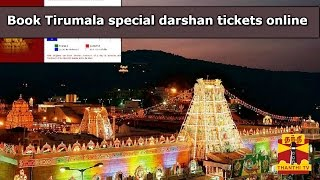 Book Tirumala Special Darshan Tickets Online From Today – Thanthi TV