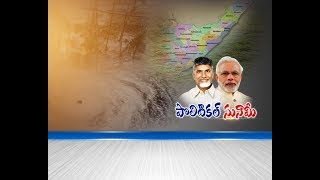 పొలిటికల్ సునామి  | CM Chandrababu Naidu unhappy over Modi Politics | CVR News - CVRNEWSOFFICIAL
