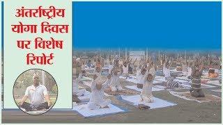 अंतर्राष्ट्रीय योग दिवस पर विशेष रिपोर्ट