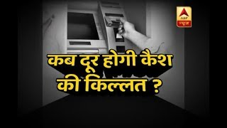 Cash Crunch: ATMs go cashless in Varanasi; marriages affected - ABPNEWSTV
